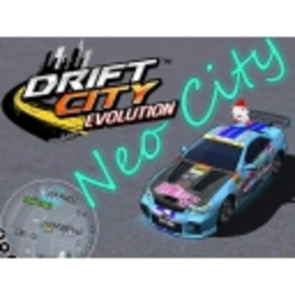 【ドリフトシティ】 NEO CITYコミュ
