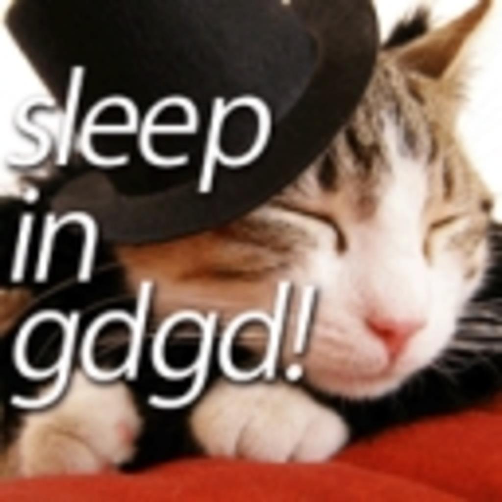sleep in gdgd!