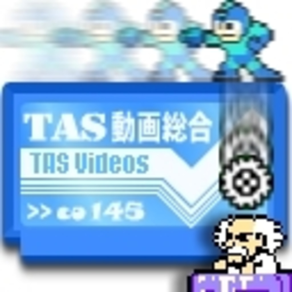 TAS動画総合