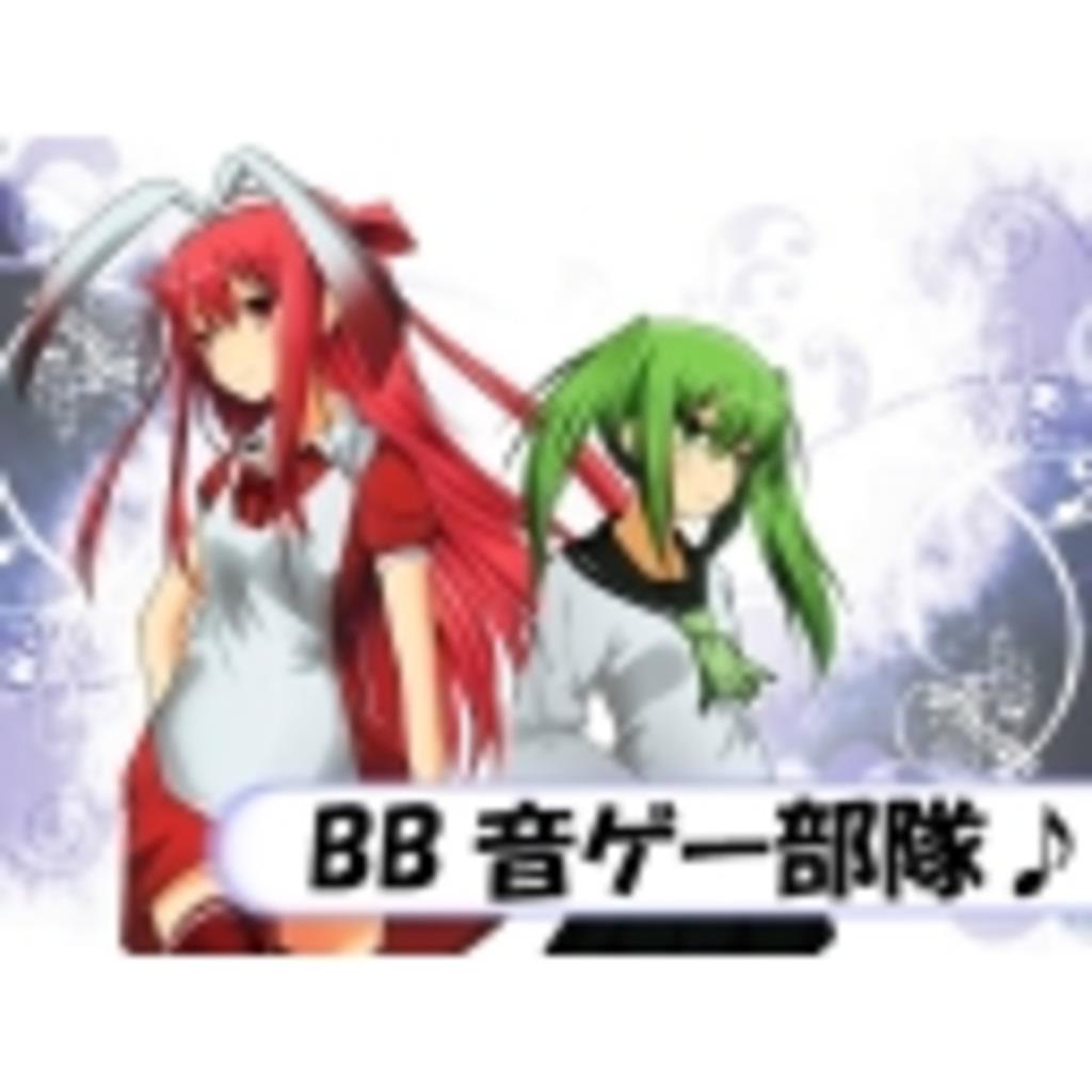 BB音ゲー部隊♪