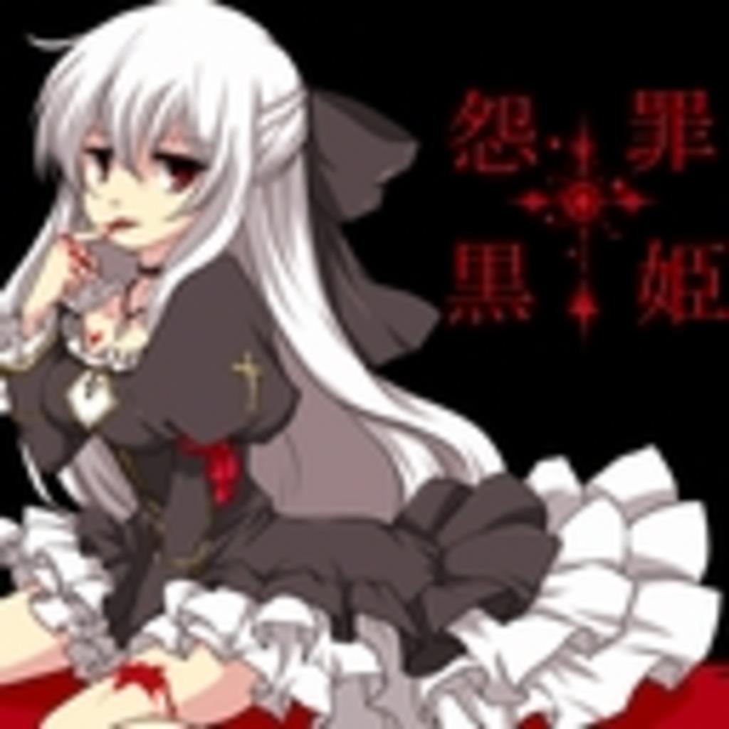 怨罪 黒姫‐Enzai kurohime‐