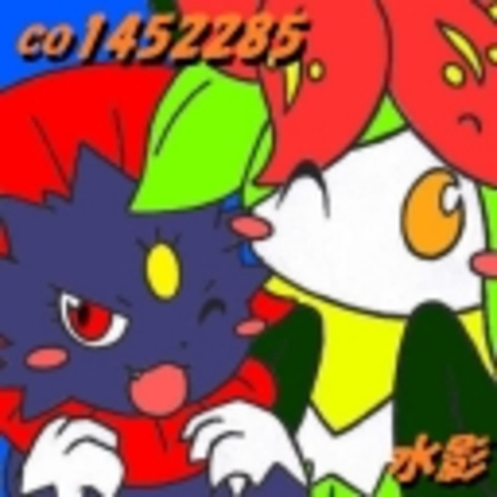 黒猫と草姫の親衛隊