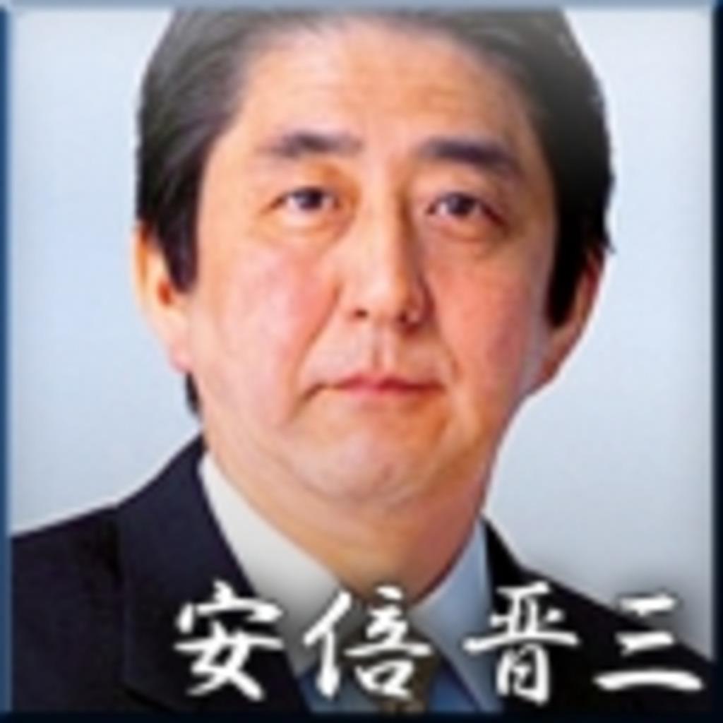 政治家・安倍晋三を応援する会