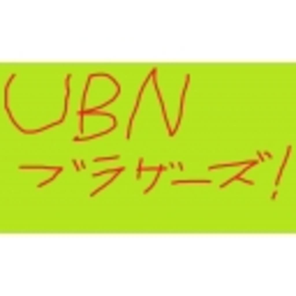 UBNブラザーズ!