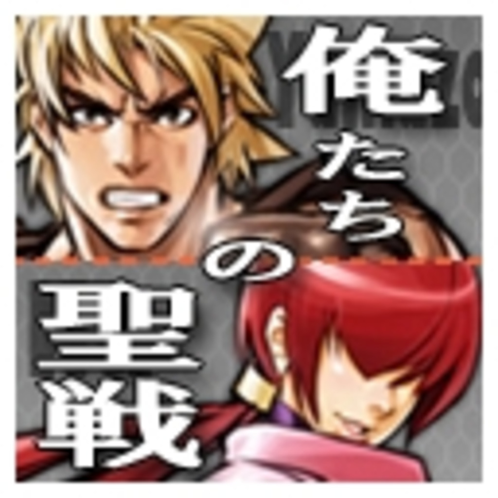 KOF対戦!! ~なかなか上達しない俺たちの聖戦~