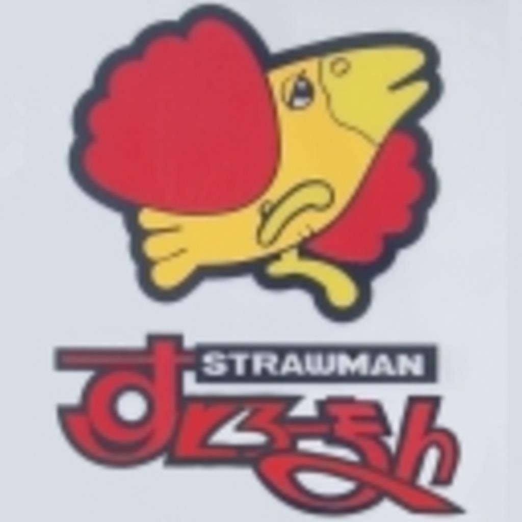 ストローマンさんのコミュニティ