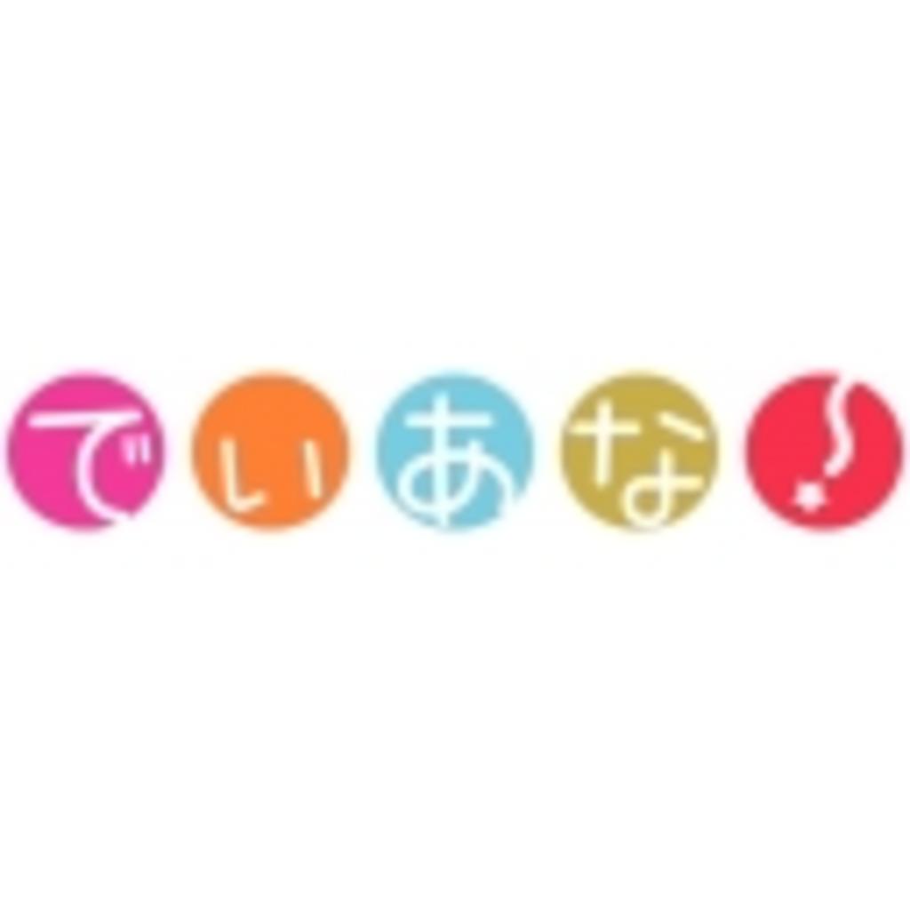 ティアラ(ディアナ)のgdgd雑談局