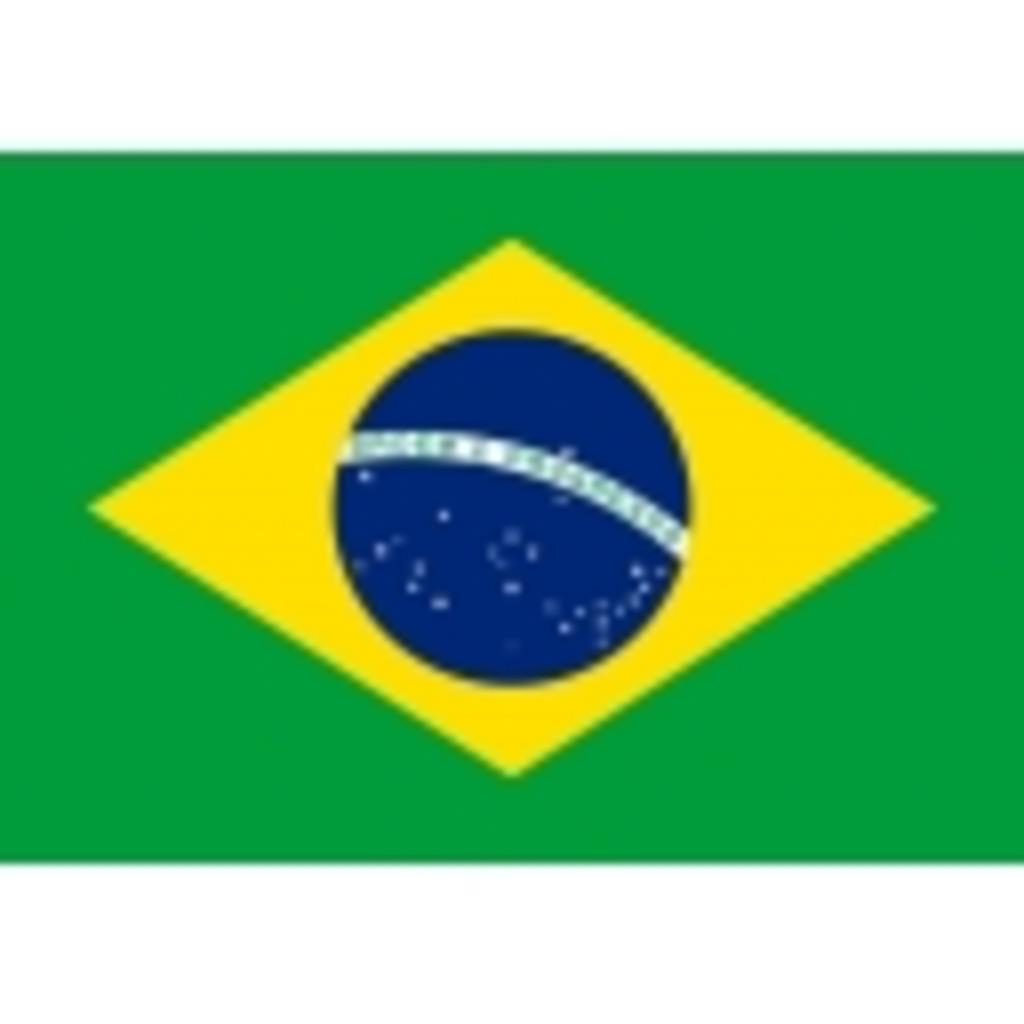 ブラジルポルトガル語で話しましょう!!