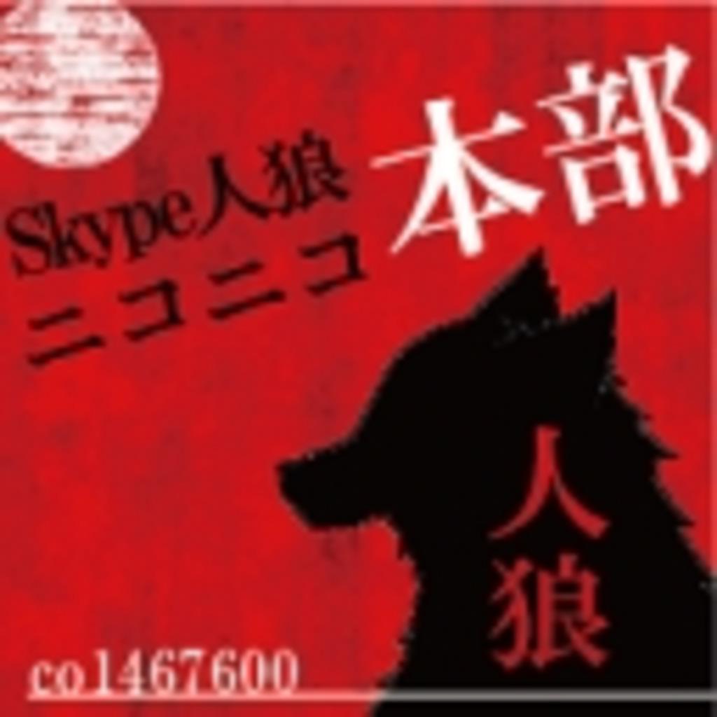 Skype人狼ニコニコ本部