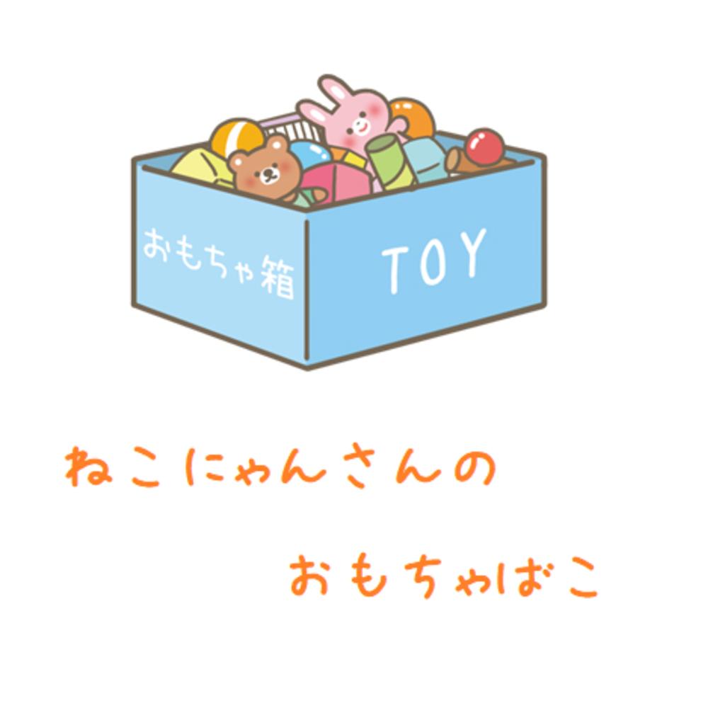 ねこにゃんさんのおもちゃ箱
