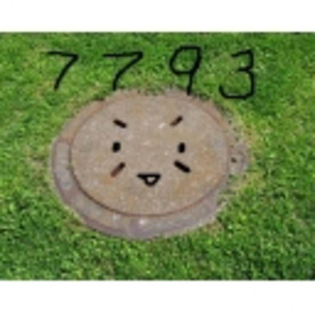 7793(ななくさ)