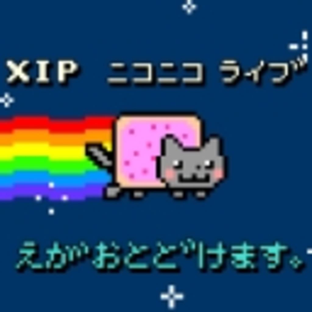 xipの笑顔を届けます