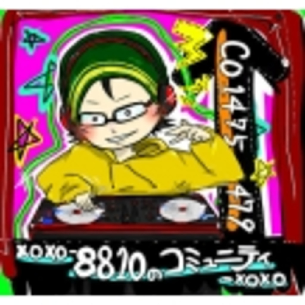 xoxo-8810のコミュニティ-xoxo