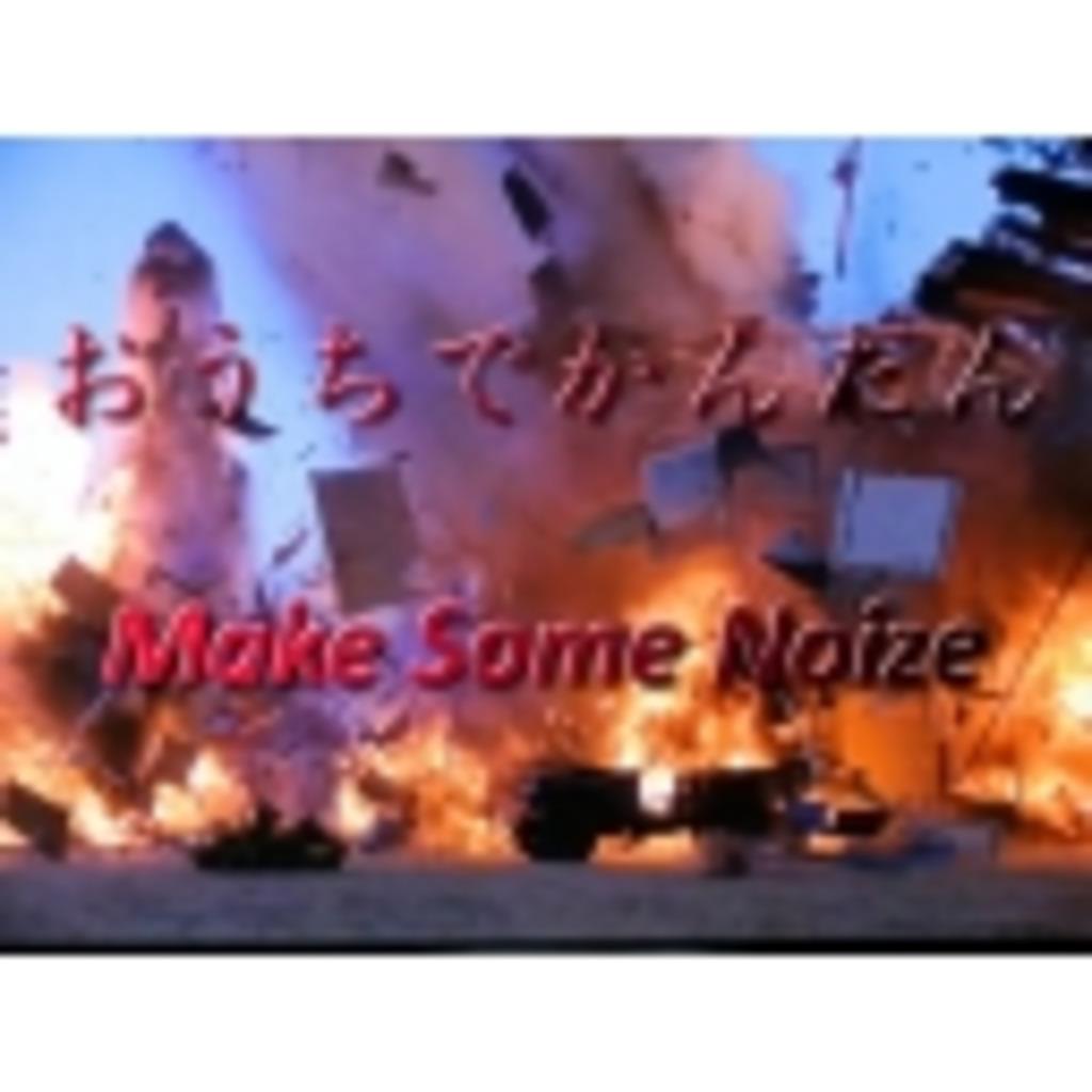 【DJ配信】コミュニティ俺得