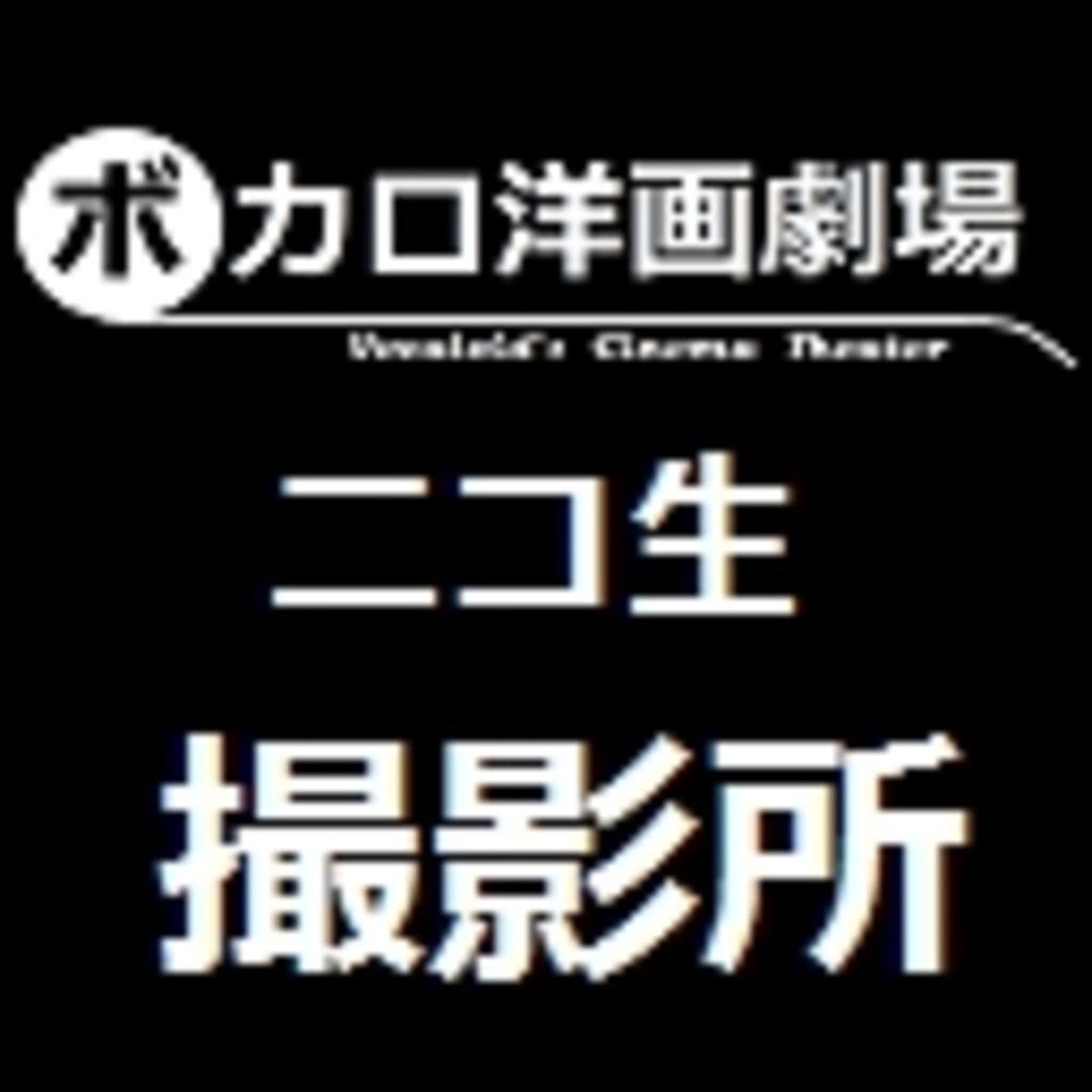 ボカロ洋画劇場・撮影所