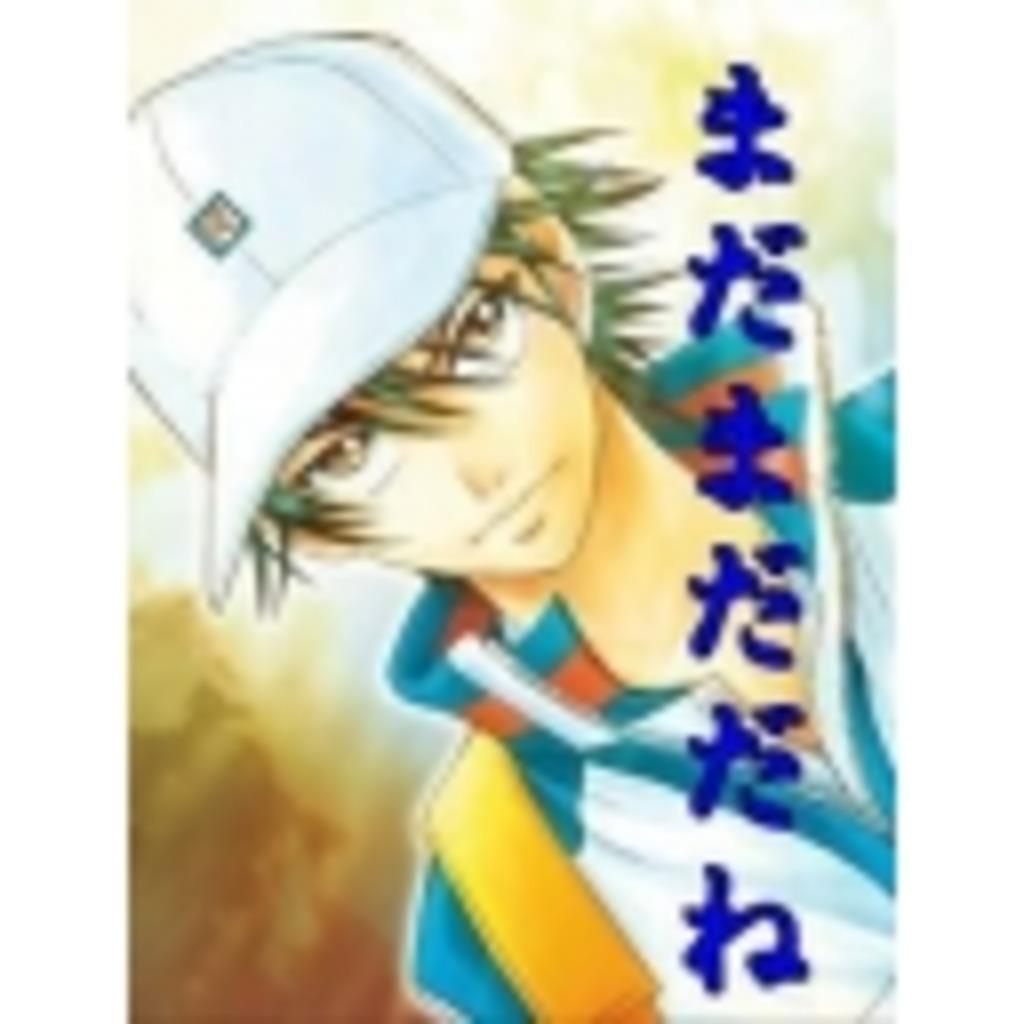 テニスの王子様(・◇・)