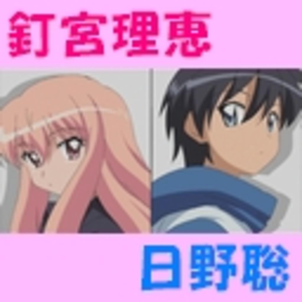 釘宮理恵&日野聡
