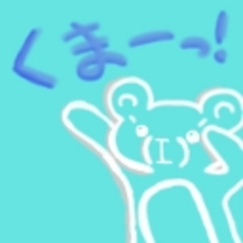 (`◕(エ)◕´) 白熊のまったり放送だくま