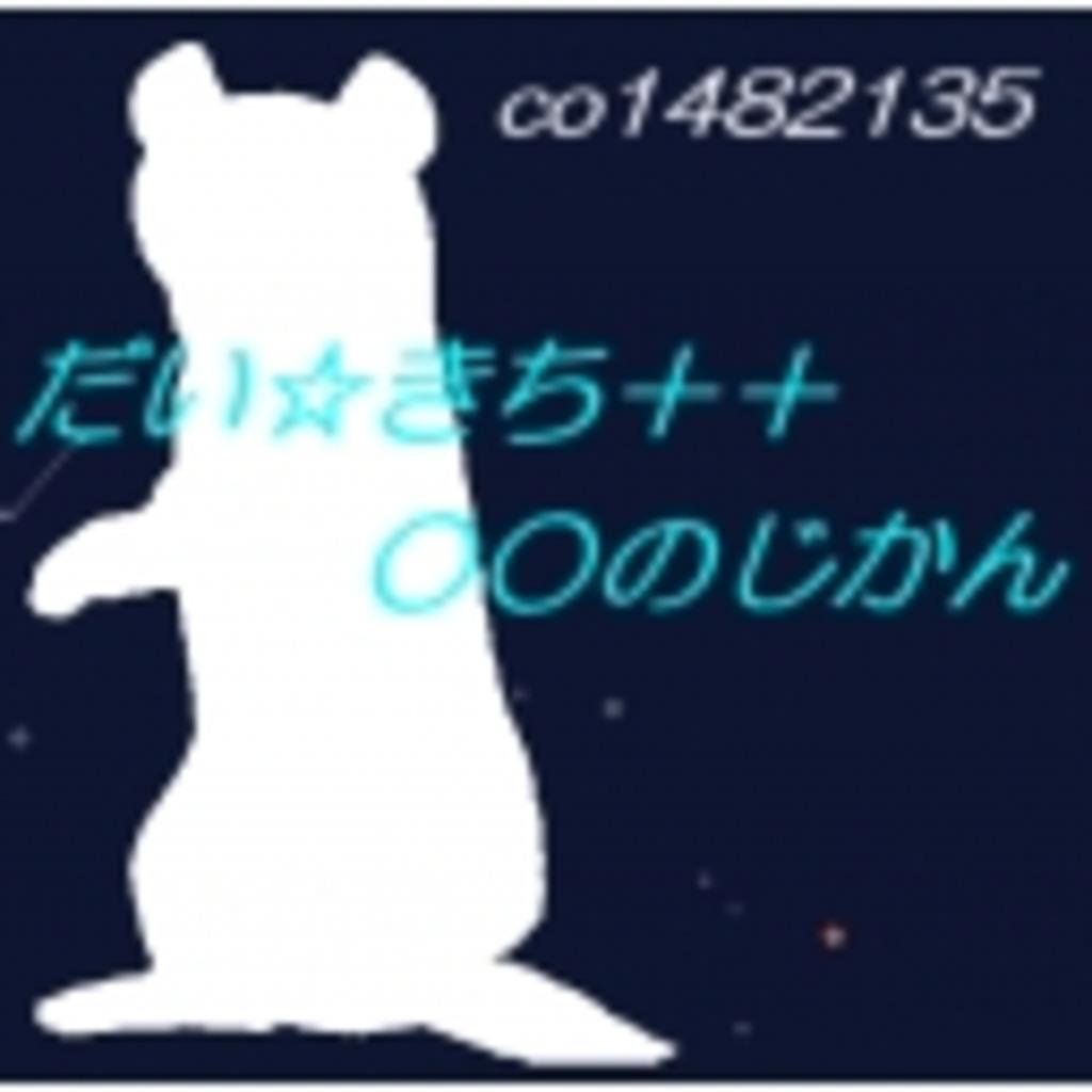 だい☆きち++ ○○のじかん