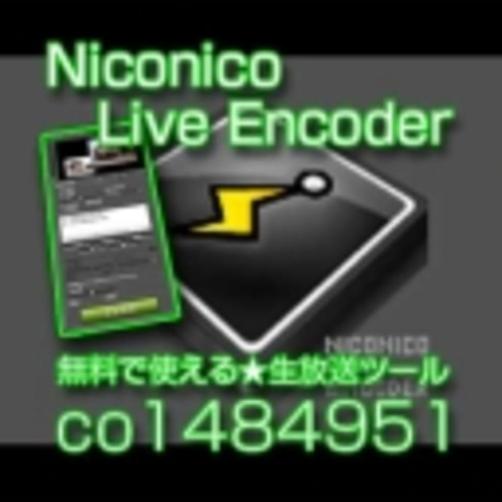 NiconicoLiveEncoderを使ってみようず!