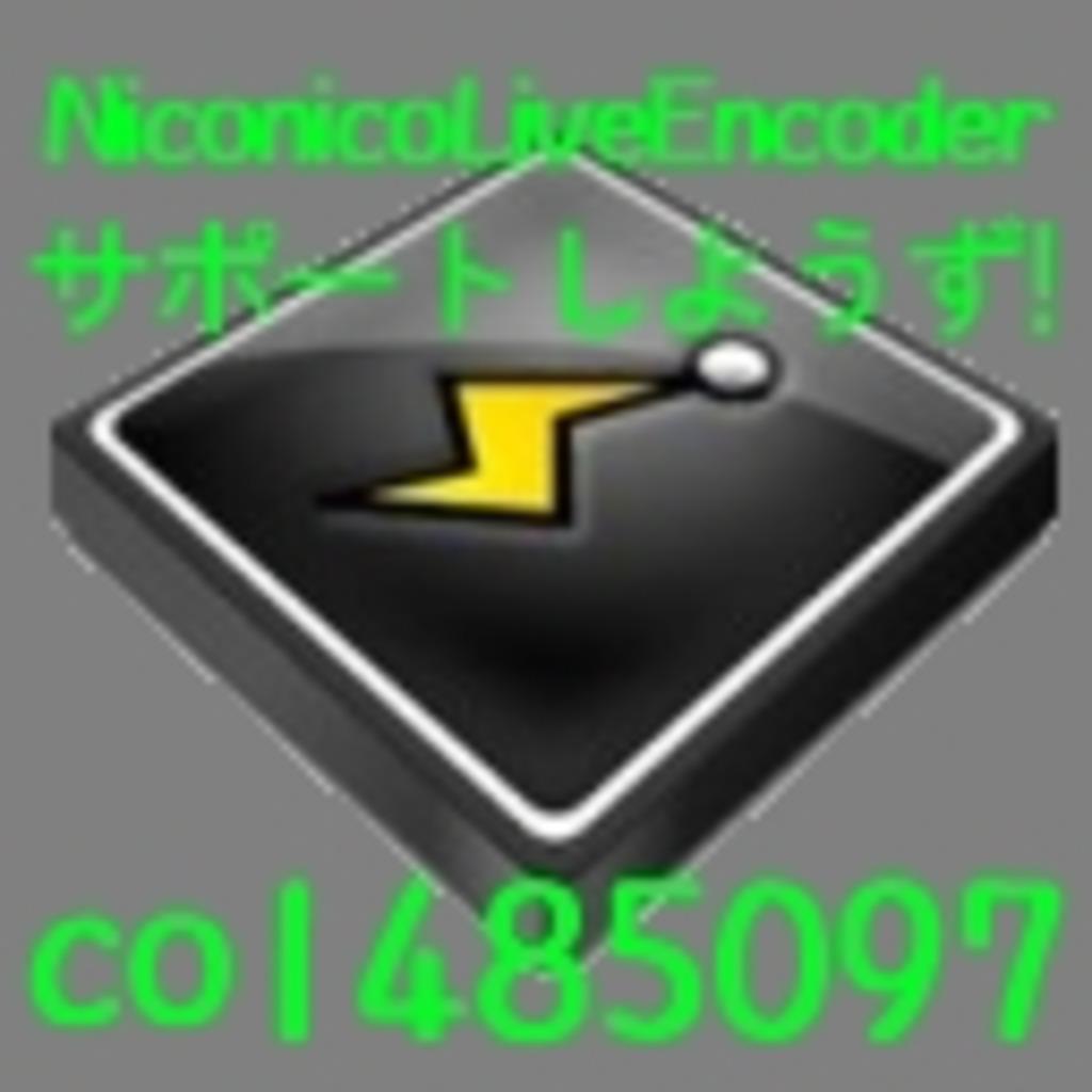 Niconico Live Encoderをサポートしようず!