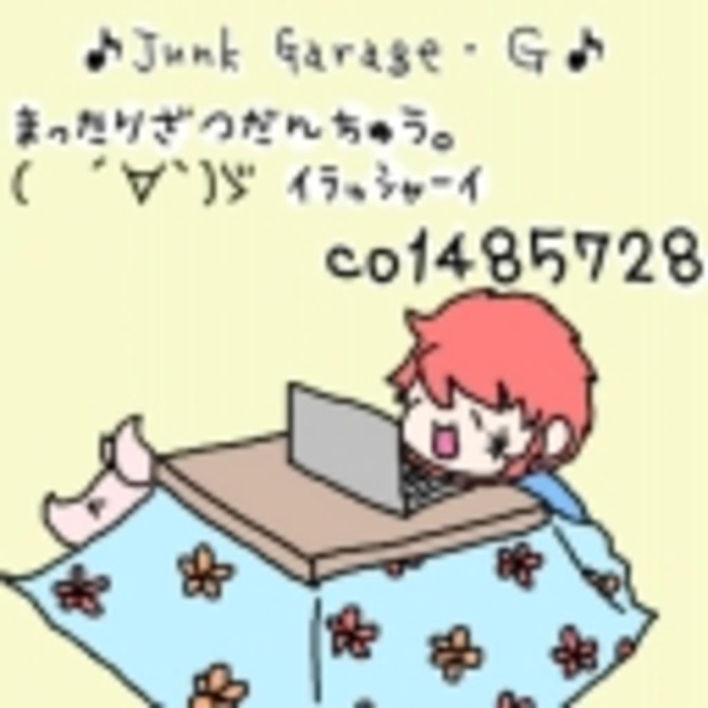 ♪Junk Garage・G♪