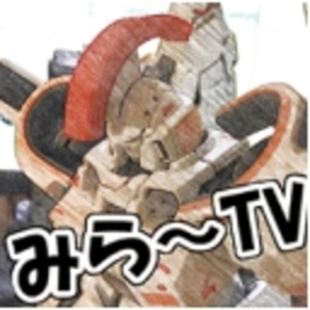 みら~TV