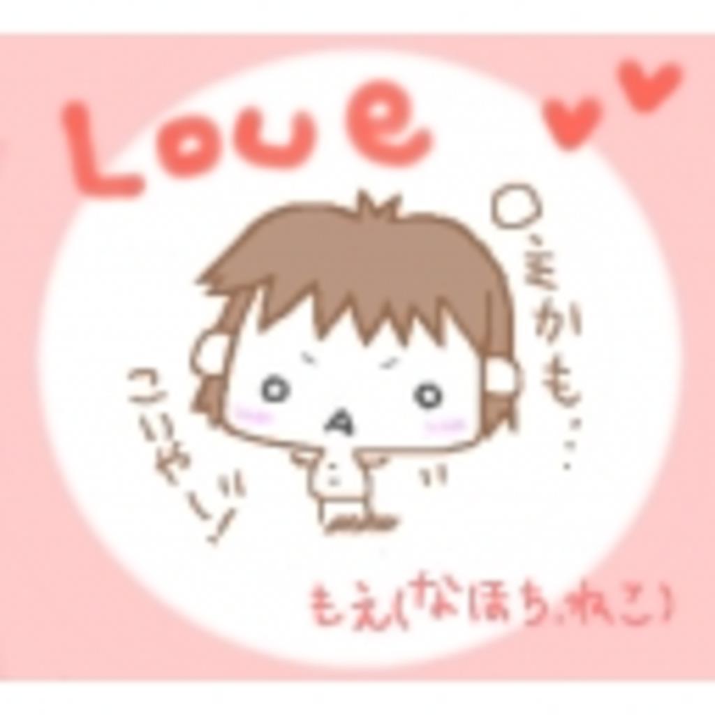"""ひねくれ""""もえ〜ぱみゅぱみゅ""""26"""