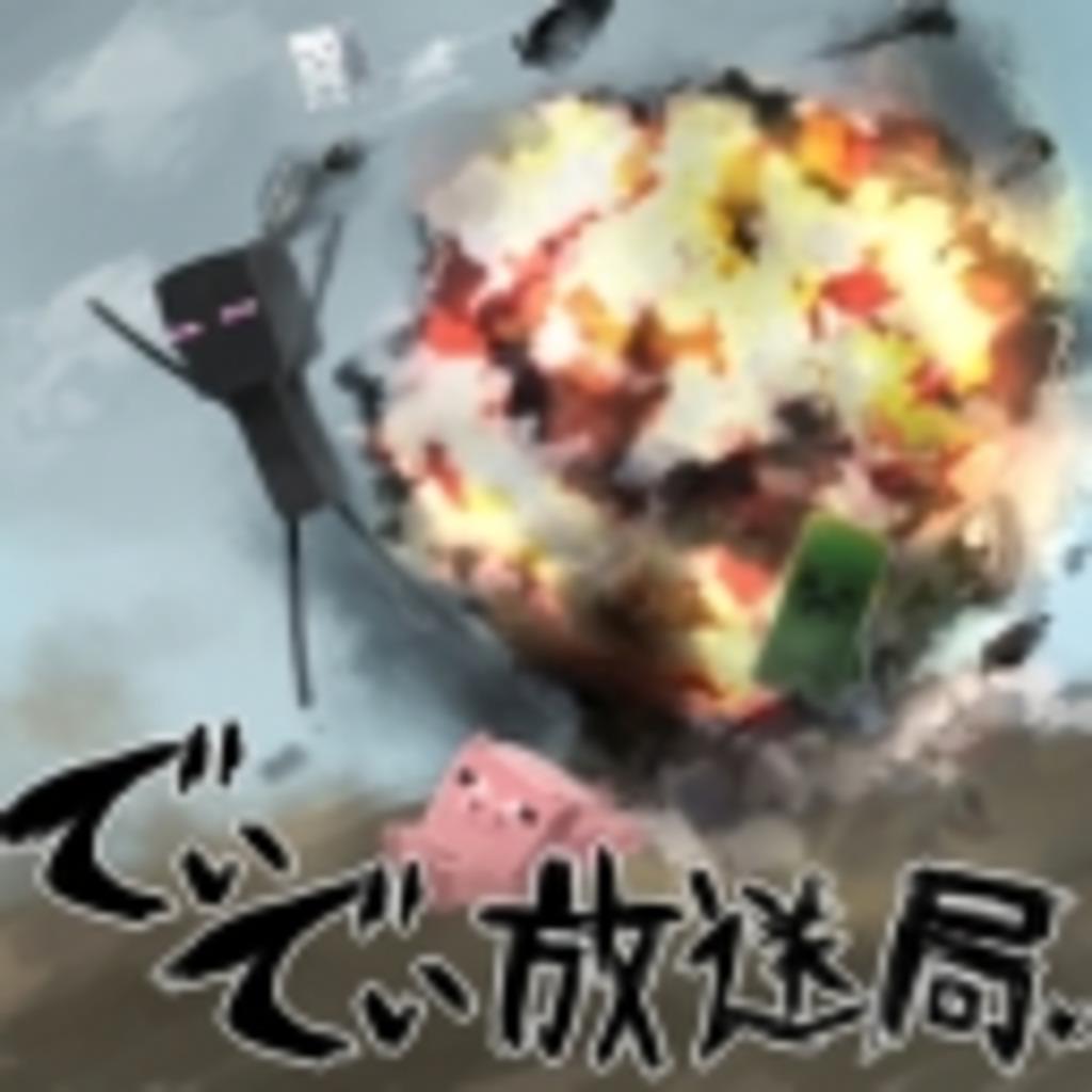 でぃでぃのきまぐれな放送(≧Д≦)