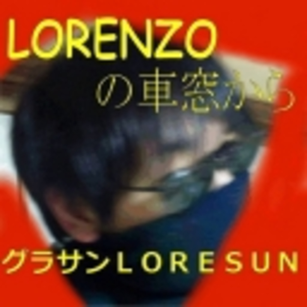 LORENZOの車窓から~グラサンLORESUN~