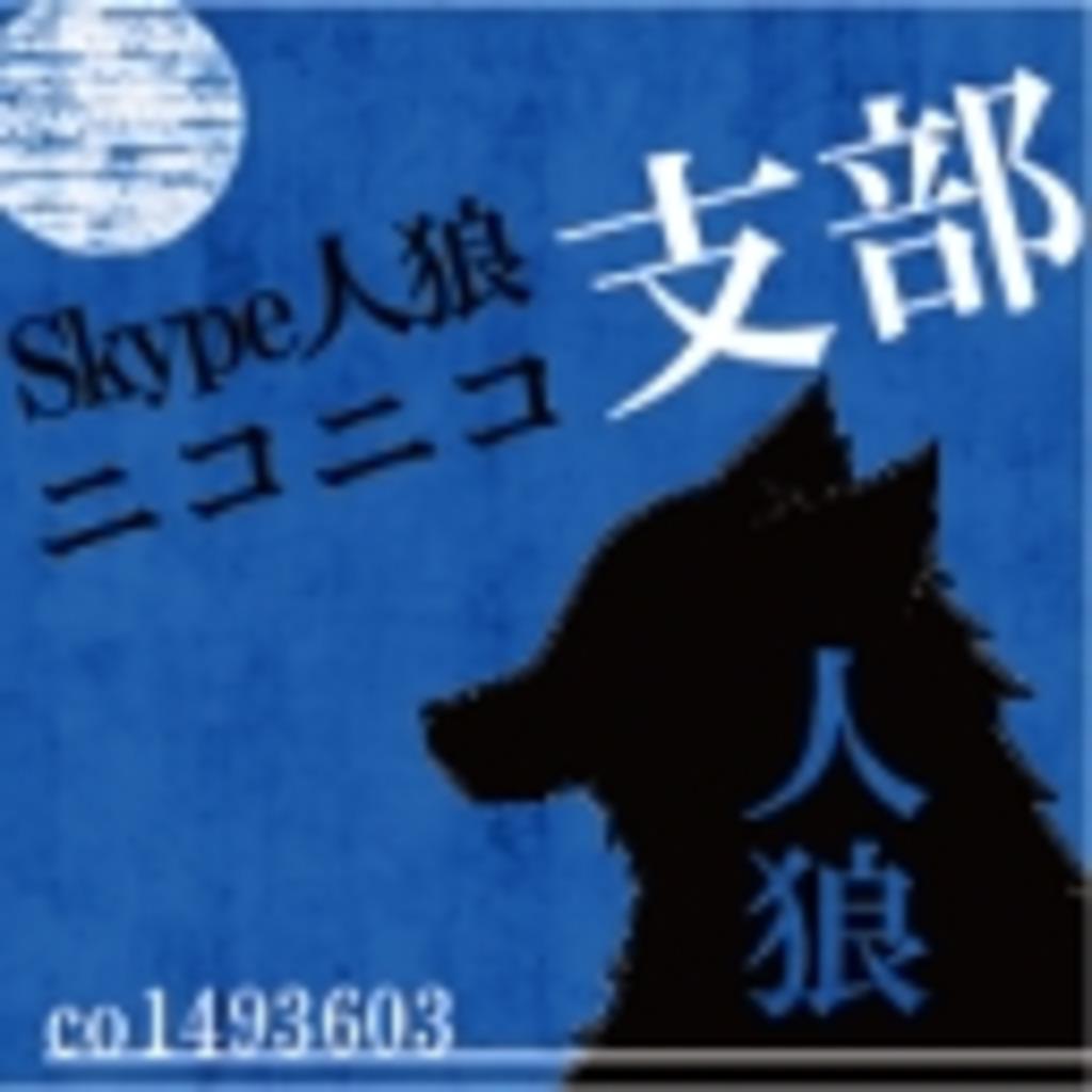 Skype人狼ニコニコ支部