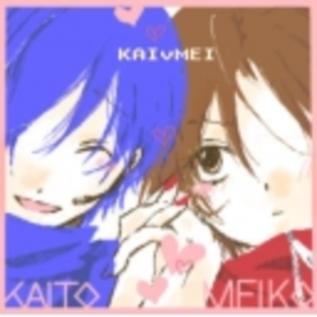 【VOCALOID】KAITO&MEIKO