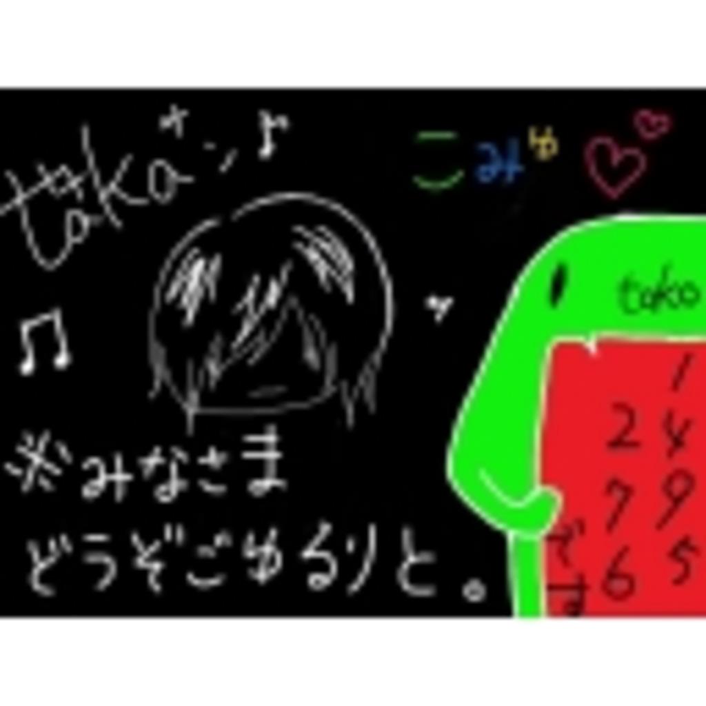 [☆ミ] taka・ω・。)コミュ