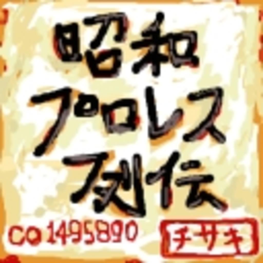 昭和プロレス列伝