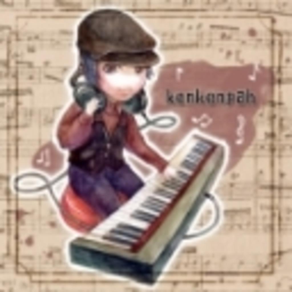kenkenpahの音楽処