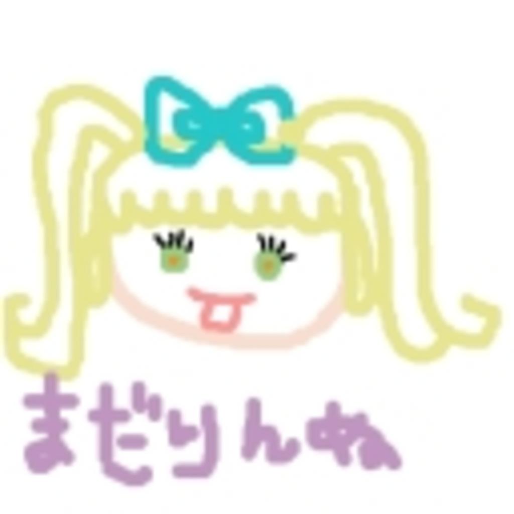 ☆マダリンヌ☆=♪マダリンナ♪