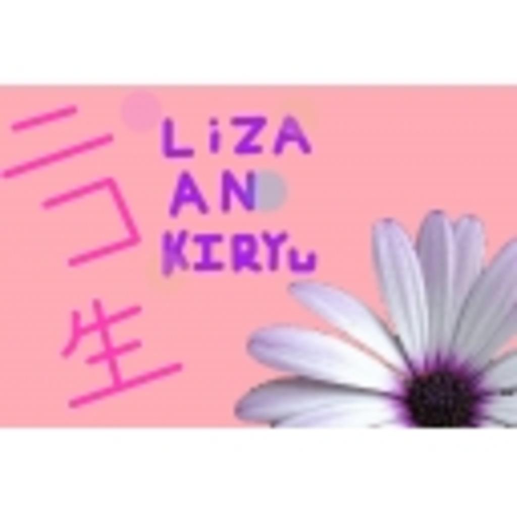 リィザ♥アンジー♥綺龍