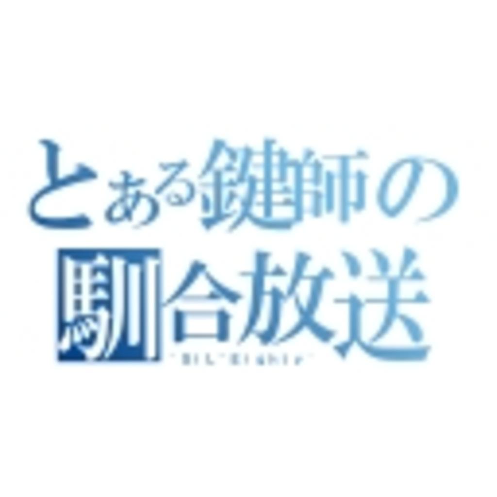 とある鍵師の馴合放送 ~SiL^Eighty~