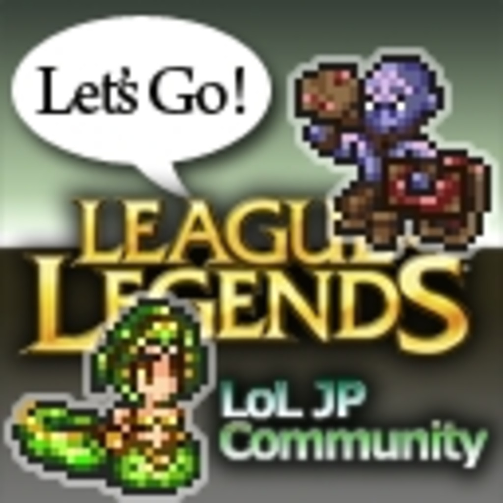 League of Legends JP Community (LJC) コミュニティ