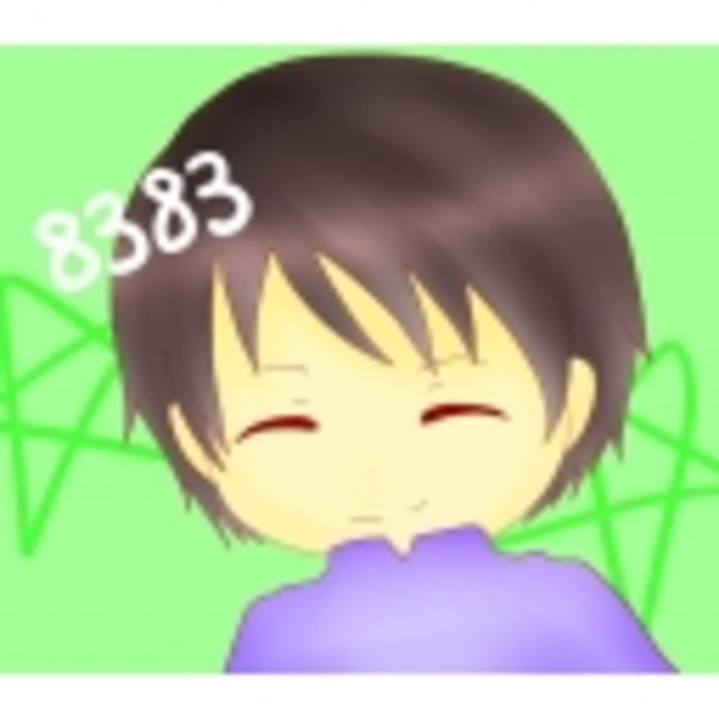 8383の非リア充の集いw
