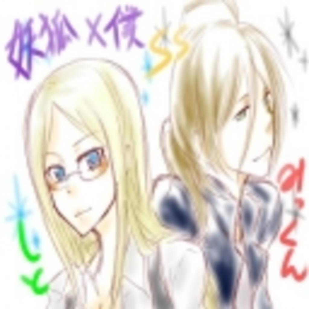 妖狐×僕SS!3号室ラジオ♫♫♬