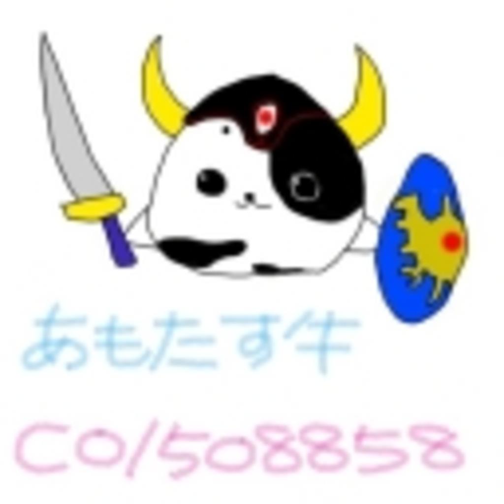 (:3 あもたす牛