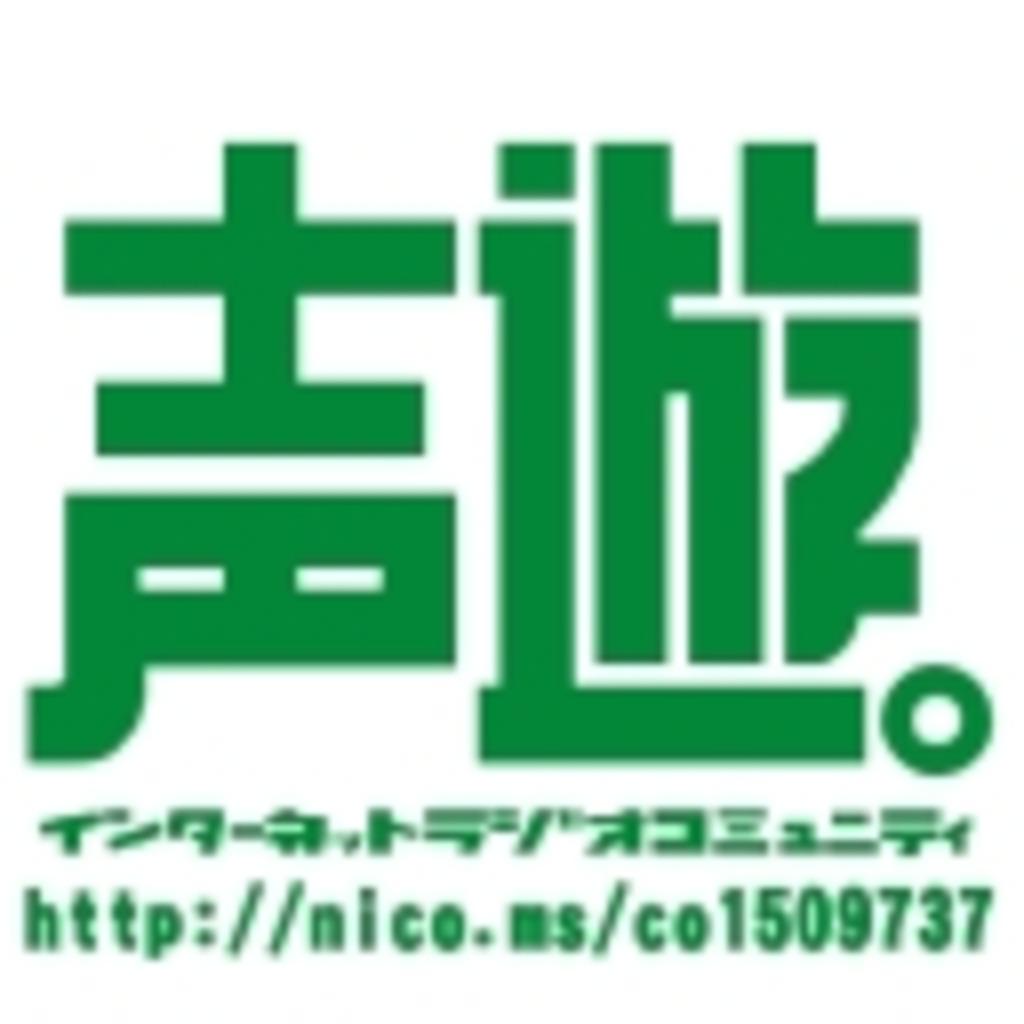 インターネットラジオコミュニティ<声遊>