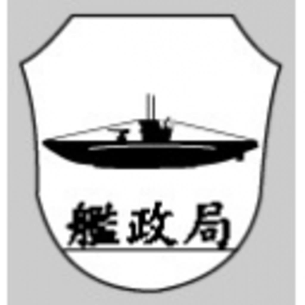 第二五潜水戦隊艦政局