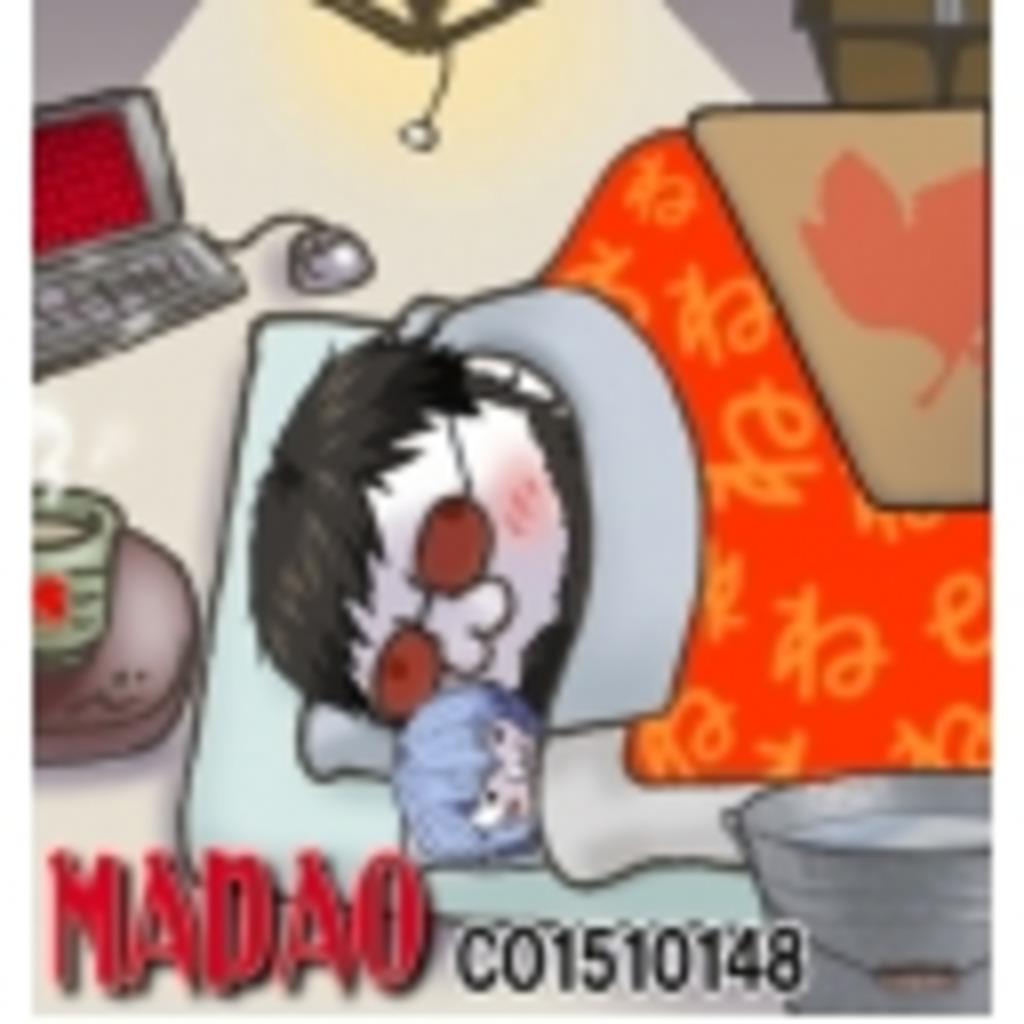 マダオのまだまだ終わらんよ!