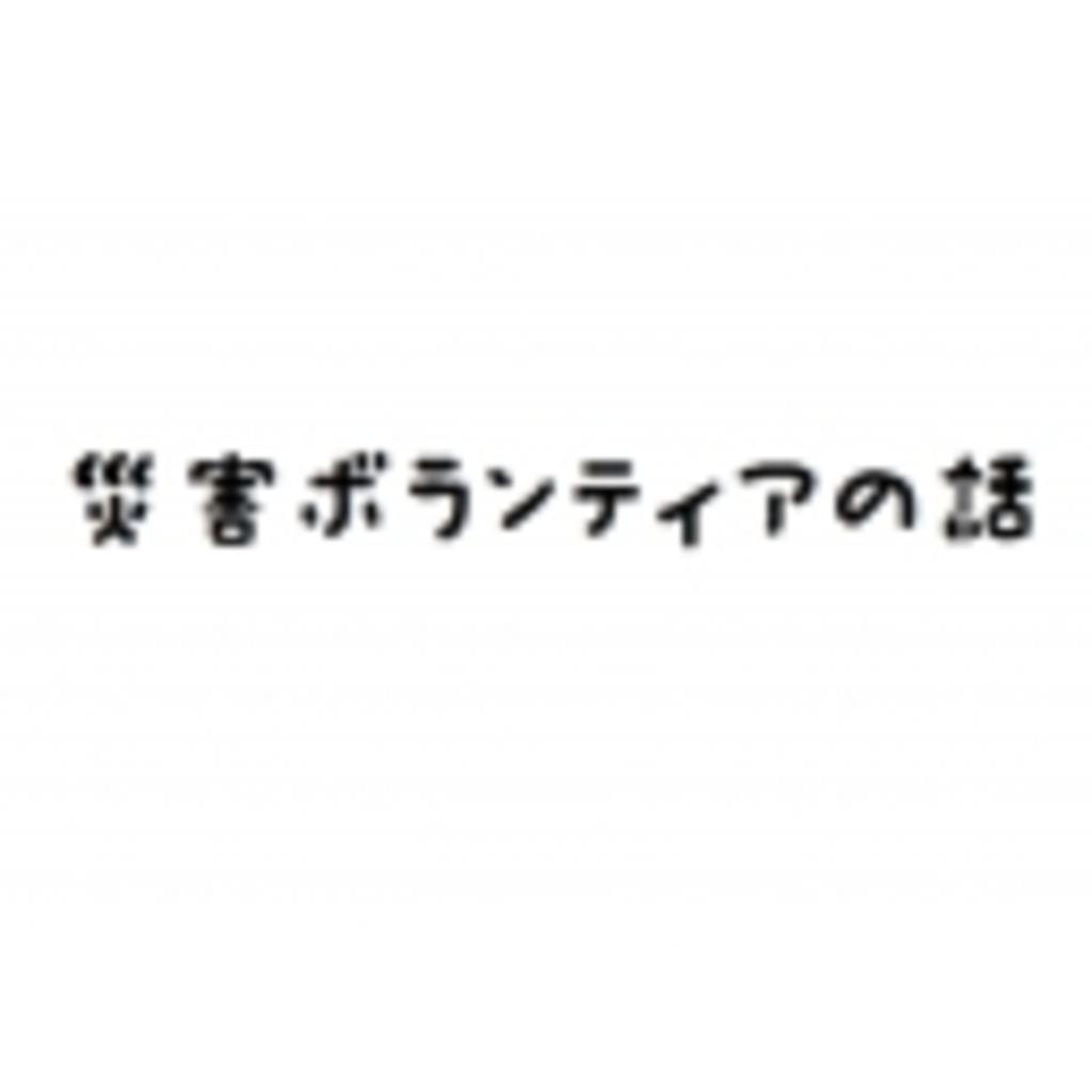 東日本大震災における災害ボランティア体験談