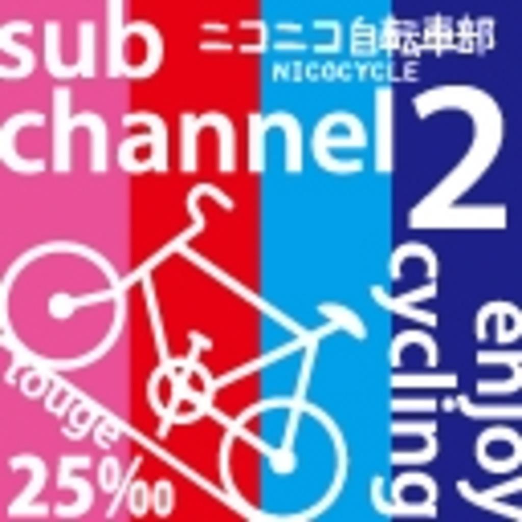 ニコニコ自転車部