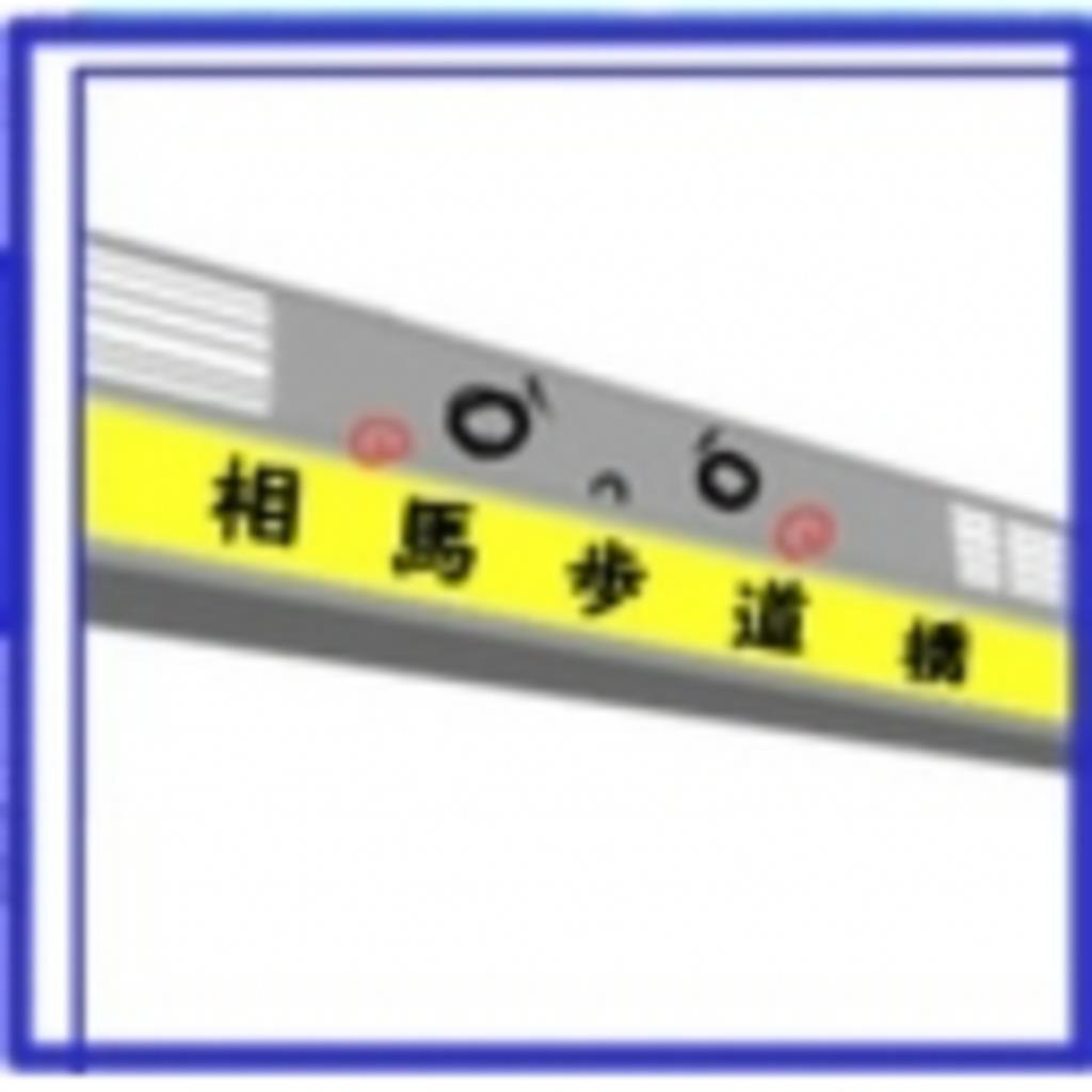【歩道橋】