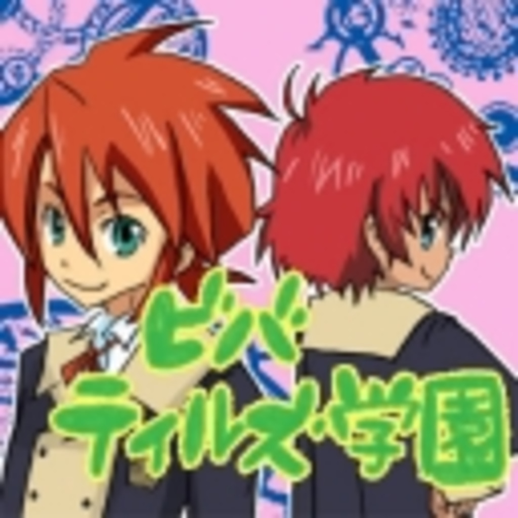 Tales of the school ~新!テイルズ学園!!~