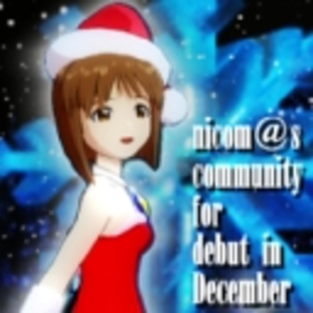 ニコマス2007年12月デビューPの集い